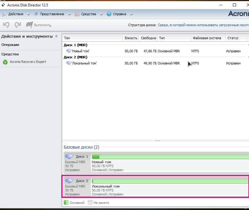 Acronis Disk Director - применить ожидающие операции - готово