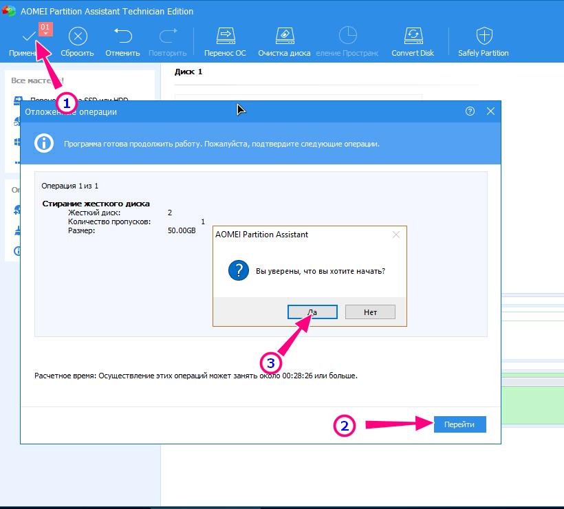 Aomei Partition Assistant - Стереть жесткий диск - применить