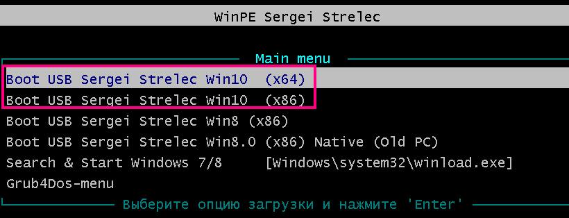 Загрузка Sergei Strelec Win10